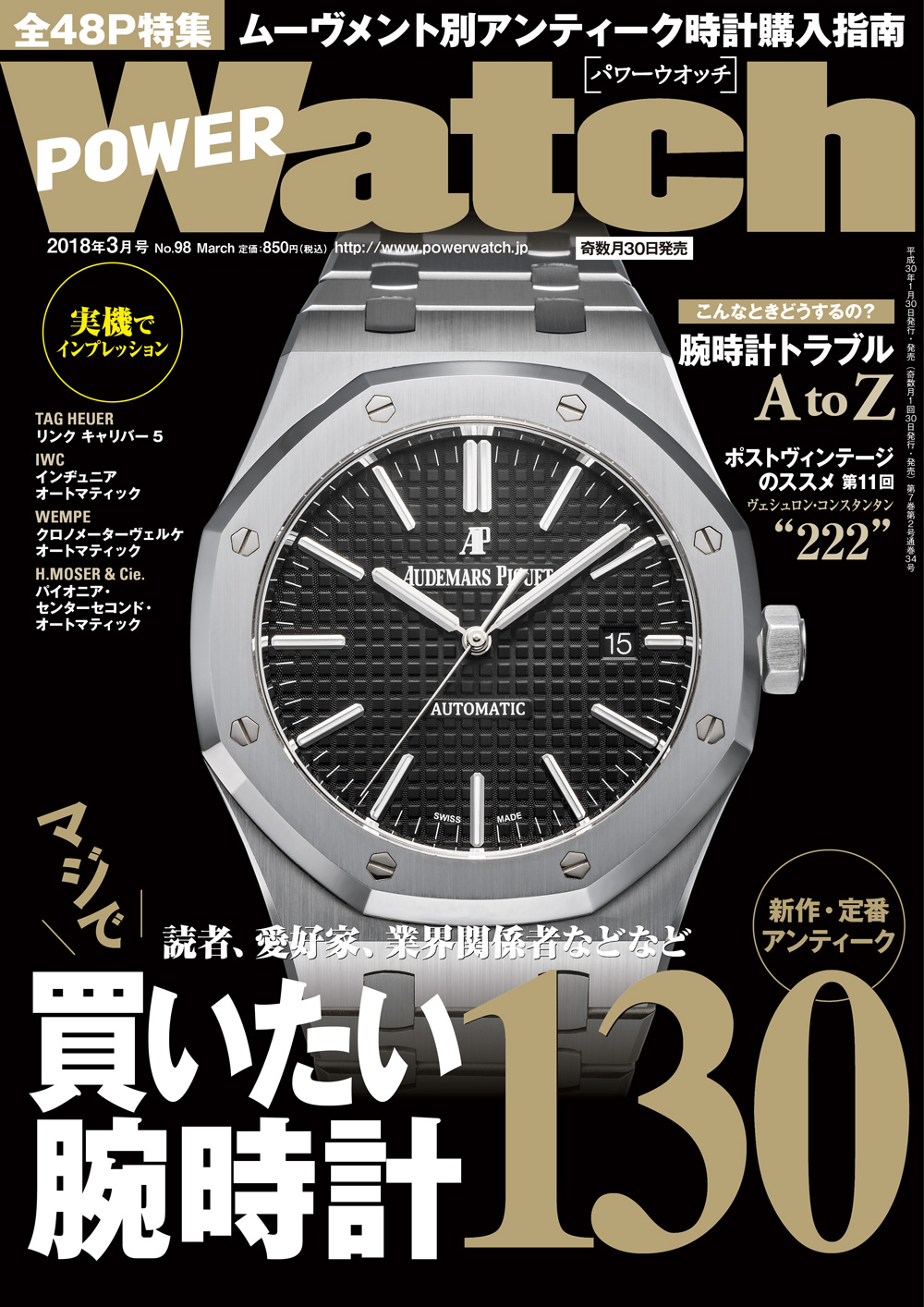 POWER watch No.98